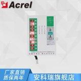 安科瑞智能充电桩ACX-10DYH 全功能型 投币刷卡语音提示 自动识别