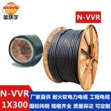 供应金环宇耐火N-VVR 1*300电缆工厂直销保质保量足米足量