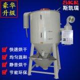 混合干燥机 螺旋注塑混合干燥机