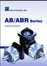 APEX减速机-AB/ABR系列