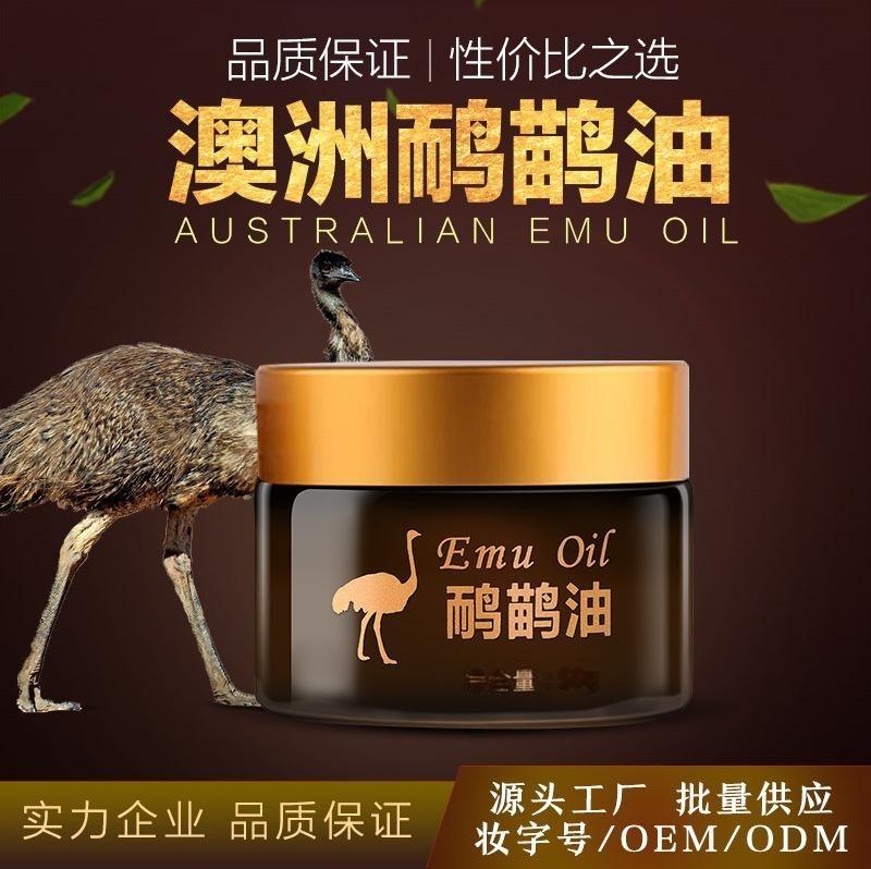 鸵鸟油鸸鹋油OEM沙棘能量排酸膏酸碱平按摩膏小白膏