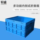 轩盛,内倒式折叠箱520-300,塑料透明周转胶箱