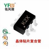 晶体管MMDT4403 SOT-363封装贴片复合管印字K2X 佑风微品牌