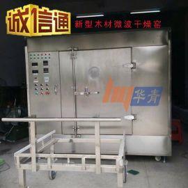 广东家具红木烘干设备操作容易脉冲微波 均匀厢式微波木材干燥机