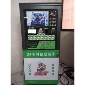 探虎自助洗车机,共享自助洗机设备