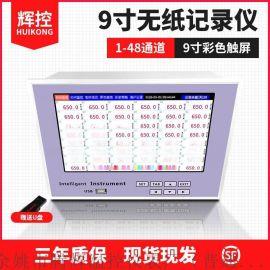 無紙記錄儀,溫度記錄儀,9寸記錄儀,彩色觸屏