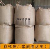 防汛吨袋围堰吨袋编织袋沙土吨袋