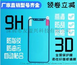 iPhonex手机全屏柔性纤维玻璃膜