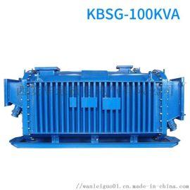 六安铁矿  三相隔离防爆干式变压器KBSG-800