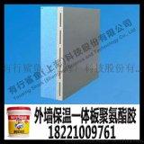 挤塑夹心复合板聚氨酯胶,外墙挤塑泡沫复合板聚氨酯胶水