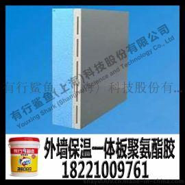 擠塑夾心復合板聚氨酯膠,外牆擠塑泡沫復合板聚氨酯膠水