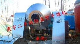 二手不锈钢双锥干燥机供应商价格