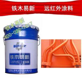 天津远红外涂料500度铁红色耐高温远红外辐射涂料 YW-501铁木易新品牌