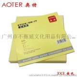 AOTER奧特 B03告示貼 3*3可再貼自粘便條紙