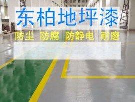 江门厂房车间地板刷漆,中山地下停车场地坪漆