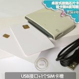 ACR38U-R4接觸式智慧IC卡讀卡器讀寫器相容ACR38U-SPC/SPL