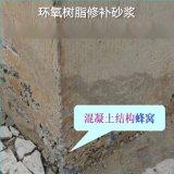 环氧修补砂浆价格  环氧树脂修补砂浆厂家