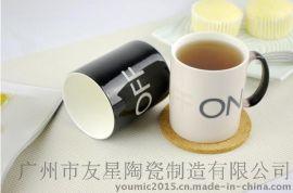 广州陶瓷杯厂家 特价批发 个性创意 ON/OFF变色杯 开关变色马克杯