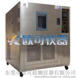 不锈钢高低温试验箱厂家生产质量保障