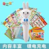学立佳点读笔 儿童早教机学习机点读机 深圳玩具厂家 贴牌定制OEMODM代工