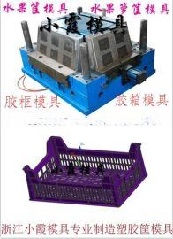 塑胶储物箱模具浙江塑料模具