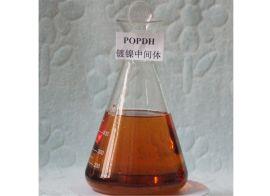 电镀镍中间体POPDH