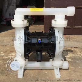 QBY-50工程塑料气动隔膜泵 耐腐蚀气动化工泵 PP材质隔膜泵