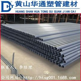 90upvc给水管  dn80upvc管厂家直销 壁厚2.8毫米 6.3公斤压力塑料管