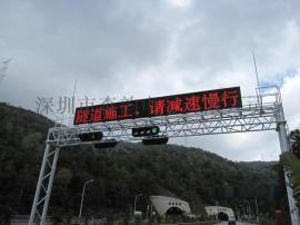 供应安徽湖南LED显示屏,门架式情报板,交通诱导屏,可变信息情报板,LED显示屏