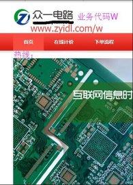 众一电路科技专业服务硬件电路板PCB加急打样