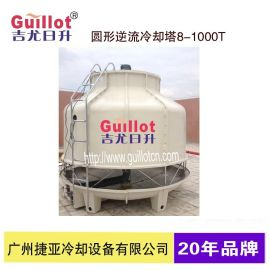 吉尤日升 150冷吨圆形逆流式冷却塔 玻璃钢冷却水塔 逆流圆形塔 厂家直销