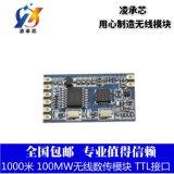 C1S微型|无线串口模块|TTL连单片机透明传输|收发一体视距1000米