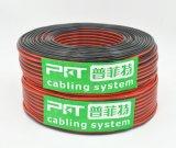 著名普菲特监控红黑电源线红黑喇叭线 RVB2×1.0平行护套信号线