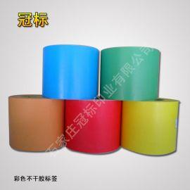 进口纸彩色不干胶印刷贴纸