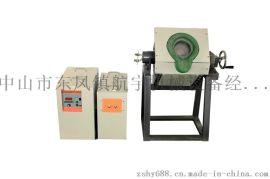 10KG或15KG中频感应熔钢炉氧化镁坩埚熔炼炉