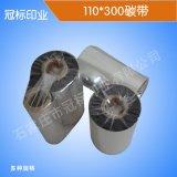 直销热敏纸打印所需的碳带