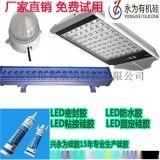 led密封膠led防水矽膠, led粘接固定矽膠-興永爲矽膠