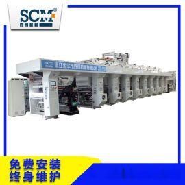 供应1000型全自动电脑套色凹版印刷机 单色凹版印刷机厂家直销