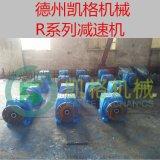 厂家供应R系列斜齿轮减速机