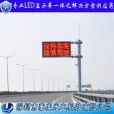 懸臂式可變資訊標誌 戶外P20高亮雙色交通屏