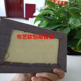 室内篮球馆墙面吸音板 防火装饰布艺软包吸音板北京瑞硕建材
