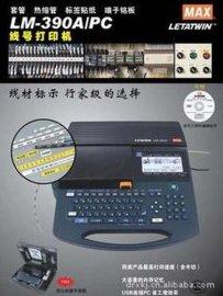 日本MAX     LM-390A电缆电线打号机