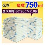 优帮成人护理垫老年纸尿片纸尿垫老人尿不湿纸尿裤护理床垫XL号18片