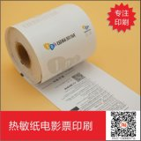 连续打印热敏铜版纸卷筒装折叠式电影票入场券门票印刷定制
