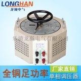 TDGC2J-1KVA單相調壓器/老型1000W手動接觸式調壓器0V~250V