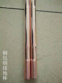 铜包钢接地棒与铜包钢接地极在防雷接地的应用