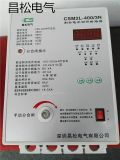 CSM2L-400/3N智慧漏電斷路器 自動重合閘 光伏併網斷路器 併網開