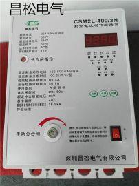 CSM2L-400/3N智能漏电断路器 自动重合闸 光伏并网断路器 并网开