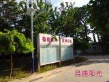 华北电网北京超高压太阳能路灯
