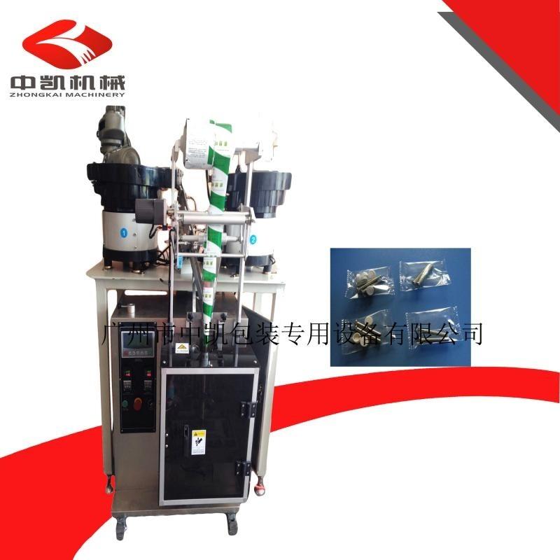 廣州中凱供應全自動四盤螺絲包裝機 五金配件振動盤包裝機